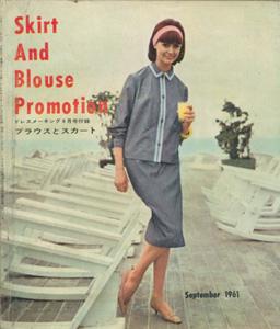 ドレスメーキング 9月号付録/DRESSMAKING STYLE BOOK SEPTEMBER 1961