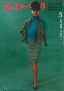 ドレスメーキング 3月号/DRESSMAKING NO.158 MARCH 1964[image1]