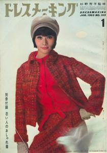 ドレスメーキング 1月号/DRESSMAKING NO.169 JANUARY 1965