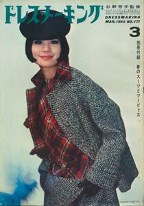 ドレスメーキング 3月号/DRESSMAKING NO.171 MARCH 1965