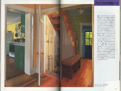 芸術新潮 1992年3月号[image3]