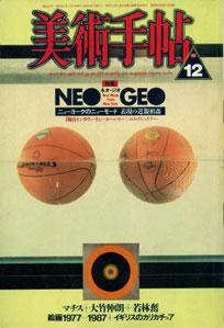 美術手帖 1987年12月号