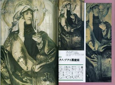 芸術新潮 1990年9月号[image2]
