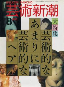 芸術新潮 1992年8月号