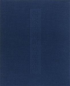 湯木美術館蔵品選集