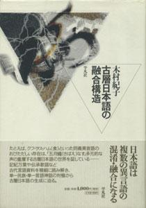古層日本語の融合構造[image1]