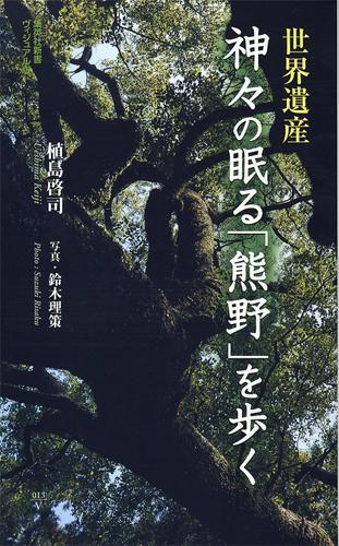 世界遺産 神々の眠る「熊野」を歩く