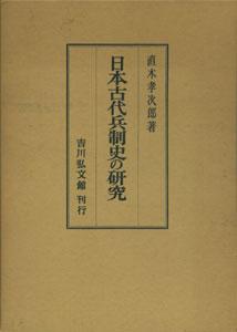 日本古代兵制史の研究