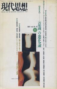 現代思想 1991年10月号/vol.19-10