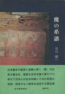 魔の系譜[image1]