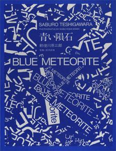 Blue Meteorite 青い隕石