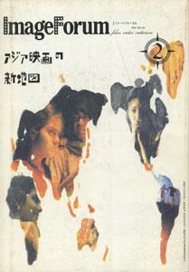 ImageForum 月刊イメージフォーラム 2月号