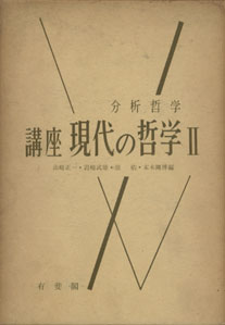 講座 現代の哲学 II 分析哲学[image1]