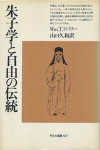 朱子学と自由の伝統