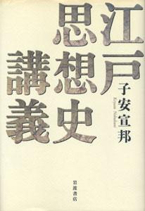 江戸思想史講義