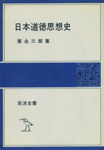 日本道徳思想史