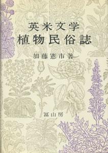 英米文学植物民俗誌[image2]