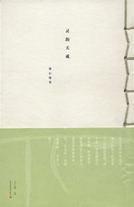 霊韻天成 清心緑茶