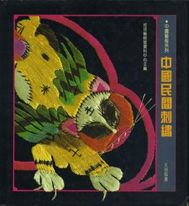 中國民間刺繍[image1]