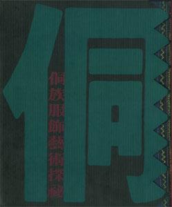 トン族服飾藝術探秘 (上)服飾篇/(下)圖紋篇