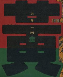 黄河十四走 黄河民藝考察記|(上)第一走至第四走/(中)第五走至第十走/(下)第十一走至第十四走・図録