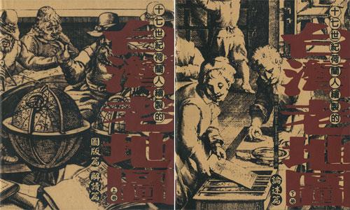 十七世紀荷蘭人繪製的台灣老地圖 上冊 圖版集・解読篇/下冊 論述篇[image2]