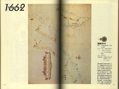 十七世紀荷蘭人繪製的台灣老地圖 上冊 圖版集・解読篇/下冊 論述篇[image3]