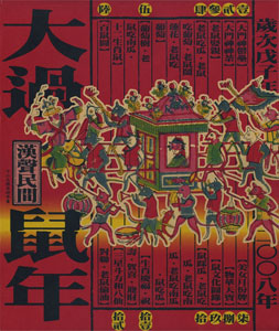 大過鼠年 Chinese New Year Posters for the Year of the Mouse