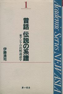 昔話 伝説の系譜 東アジアの比較説話学[image1]