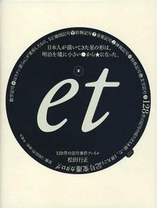 et(エ) 128件の記号事件ファイル