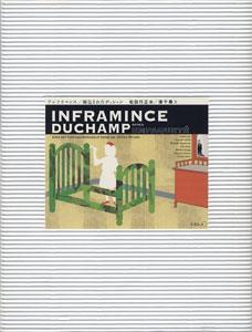 INFRAMINCE アンフラマンス/梱包されたデュシャン