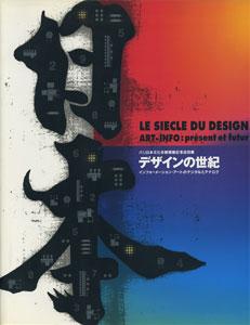 デザインの世紀 インフォメーション・アートのデジタルとアナログ/パリ日本文化会館開館記念巡回展