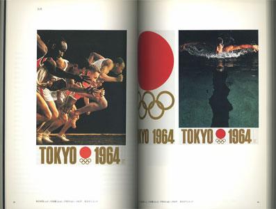 デザインの世紀 インフォメーション・アートのデジタルとアナログ/パリ日本文化会館開館記念巡回展[image3]