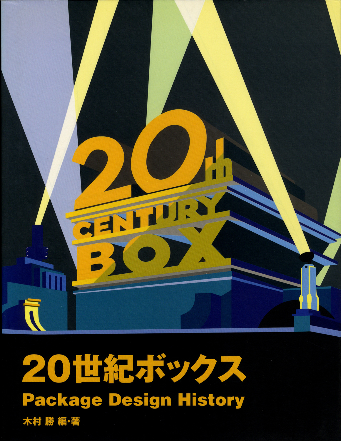 20世紀ボックス Package Design History