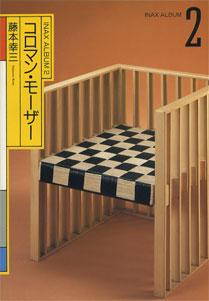 コロマン・モーザー INAX ALBUM 2