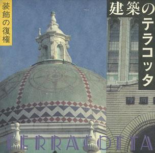 建築のテラコッタ 装飾の復権