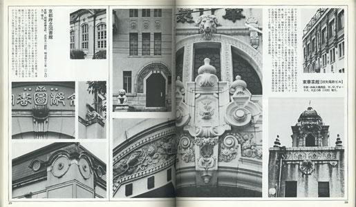 建築のテラコッタ 装飾の復権[image3]