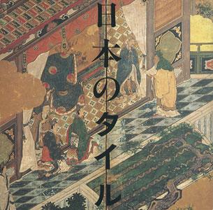 日本のタイル
