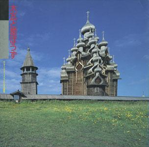 木瓦と葱ぼうず ロシア・ノルウェー・フィンランドの木造建築[image1]