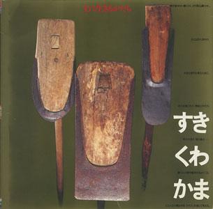 すき・くわ・かま 土に生きるかたち[image1]