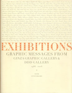 EXHIBITIONS Graphic Messages from Ginza Graphic Gallery & ddd Gallery 1986-2006*20th anniversary