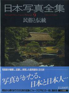 日本写真全集 9 民俗と伝統