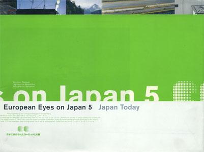 日本に向けられたヨーロッパ人の眼/ジャパントゥデイ 5 European Eyes on Japan/Japan Today 5