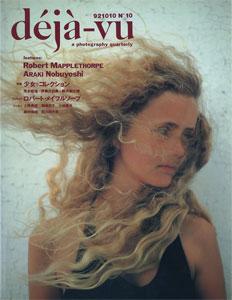 deja-vu a photography quarterly/季刊『デジャ=ヴュ』第10号[image1]