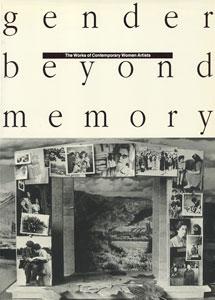 ジェンダー 記憶の淵から/gender — beyond memory[image1]
