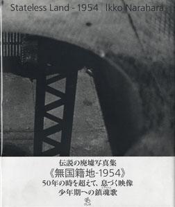 Stateless Land - 1954 無国籍地[image1]