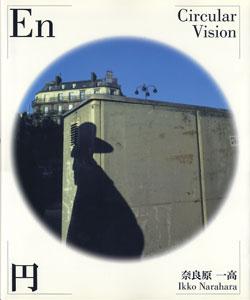 円 En-Circular Vision