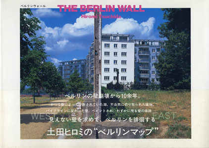 THE BERLIN WALL ベルリンウォール