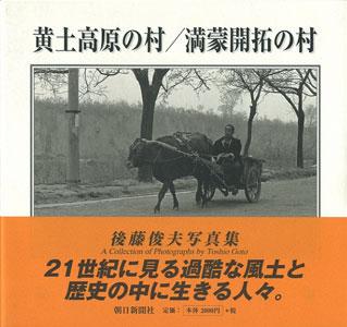 黄土高原の村/満蒙開拓の村 後藤俊夫写真集