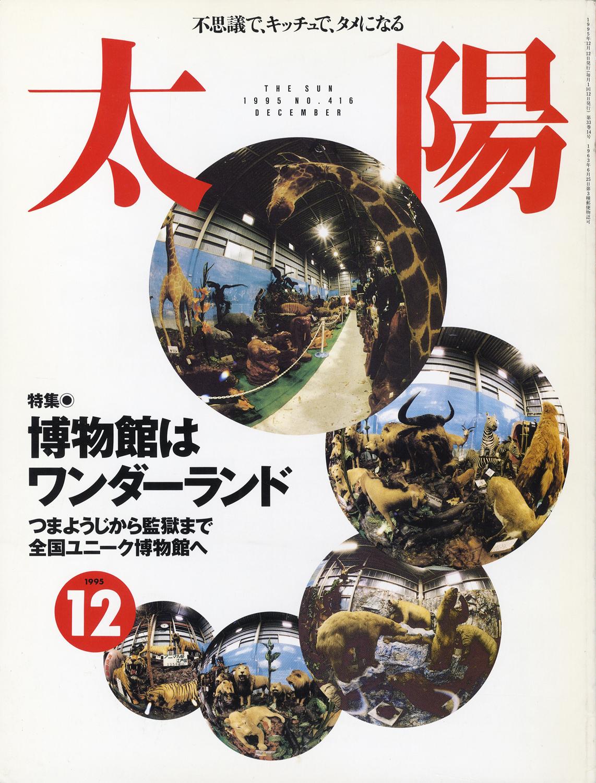 太陽 1995年12月号 NO.416